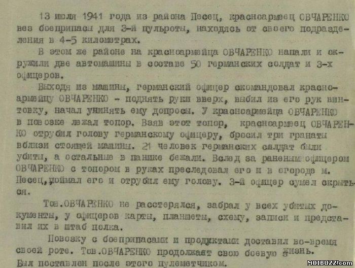 Овчаренко Дмитрий герой-красноармеец (2 фото).